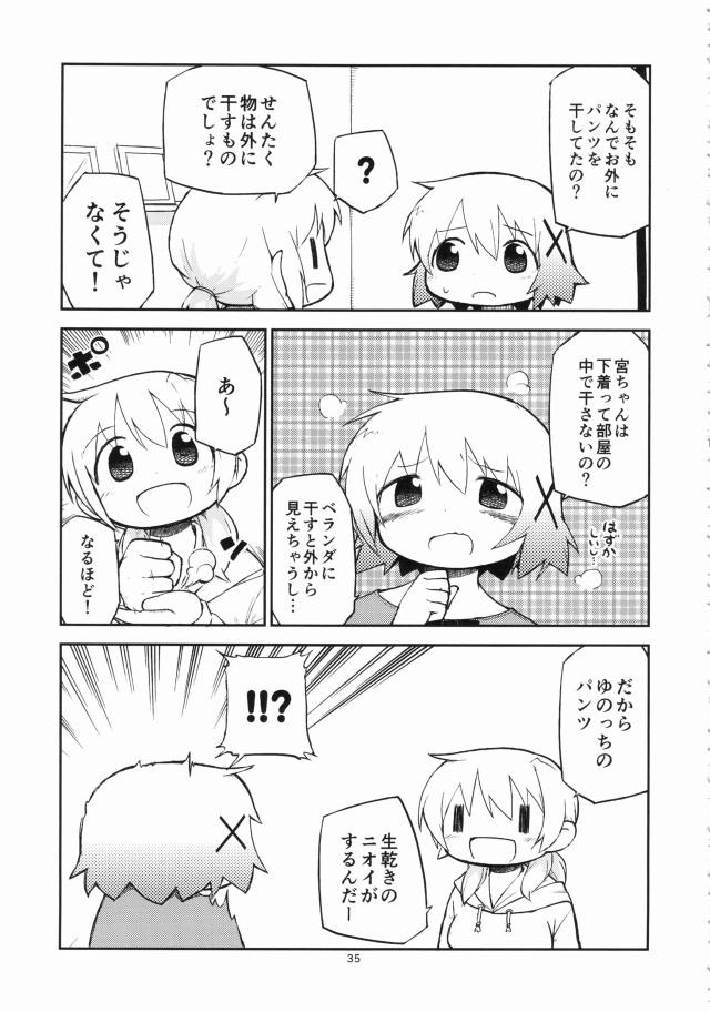 ひだまりスケッチ エロマンガ同人誌34