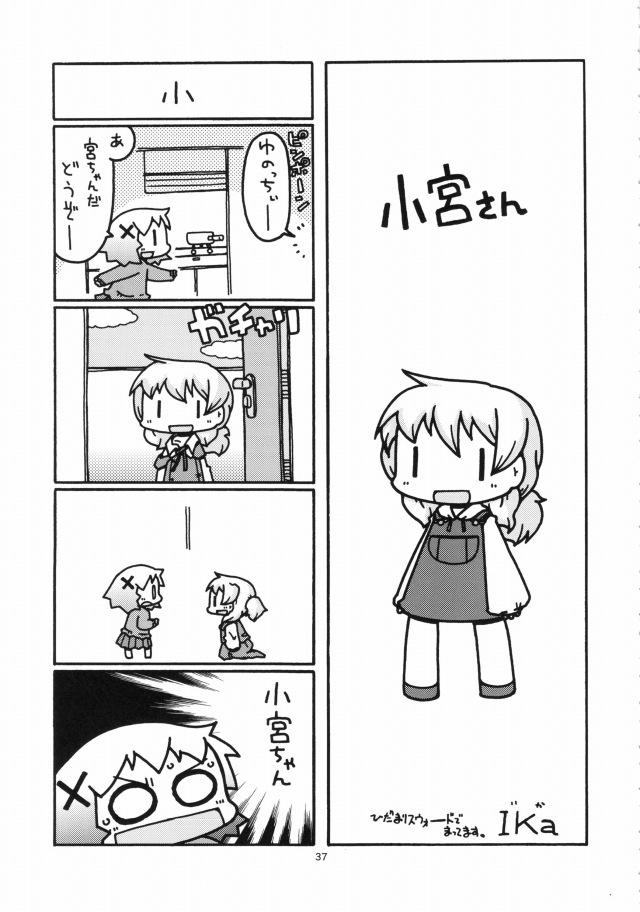 ひだまりスケッチ エロマンガ同人誌36