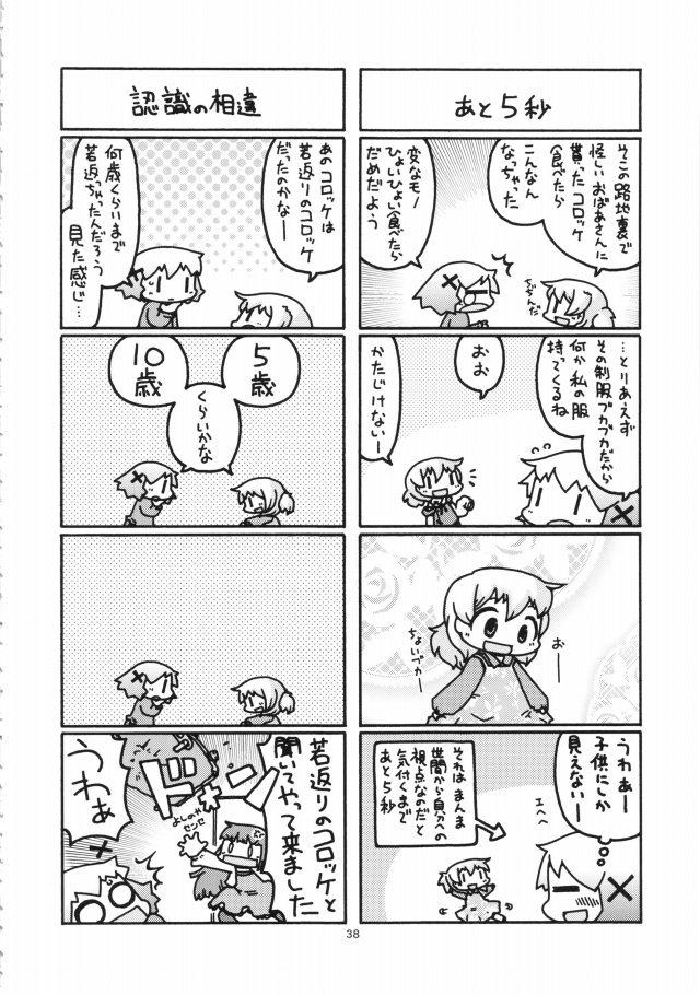 ひだまりスケッチ エロマンガ同人誌37