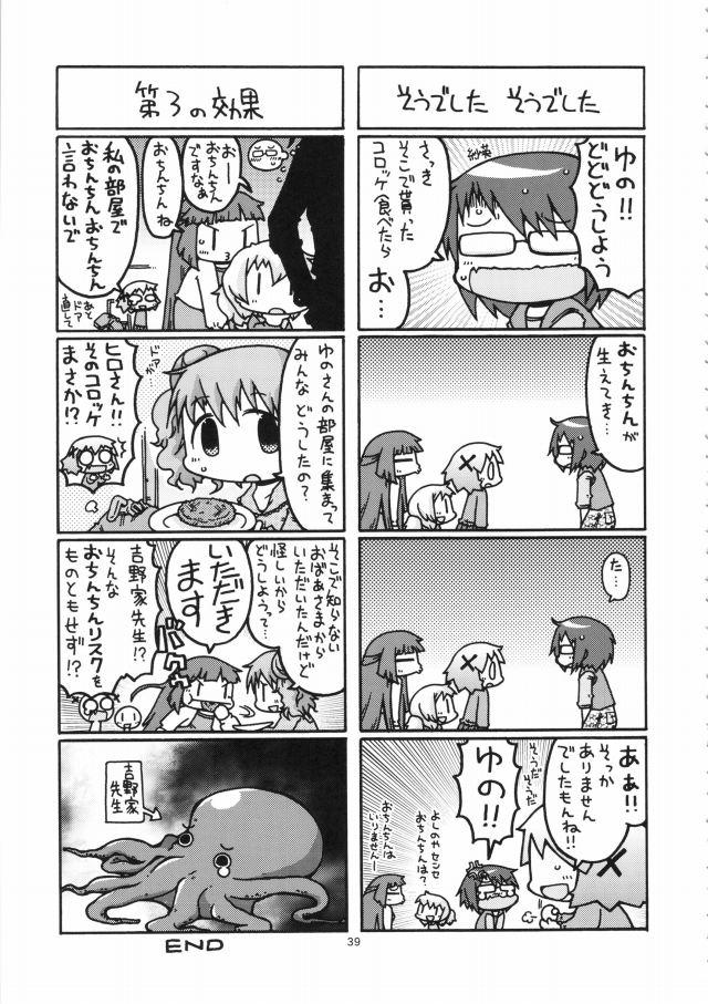 ひだまりスケッチ エロマンガ同人誌38