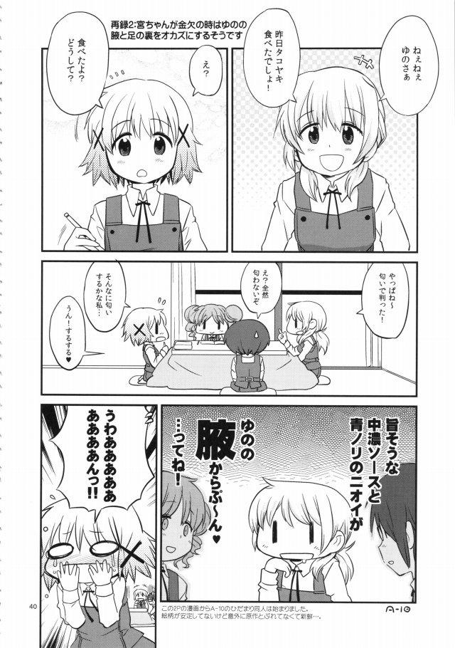 ひだまりスケッチ エロマンガ同人誌39