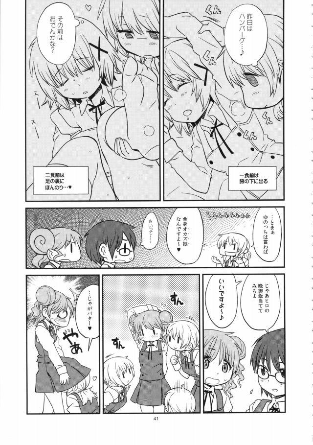 ひだまりスケッチ エロマンガ同人誌40
