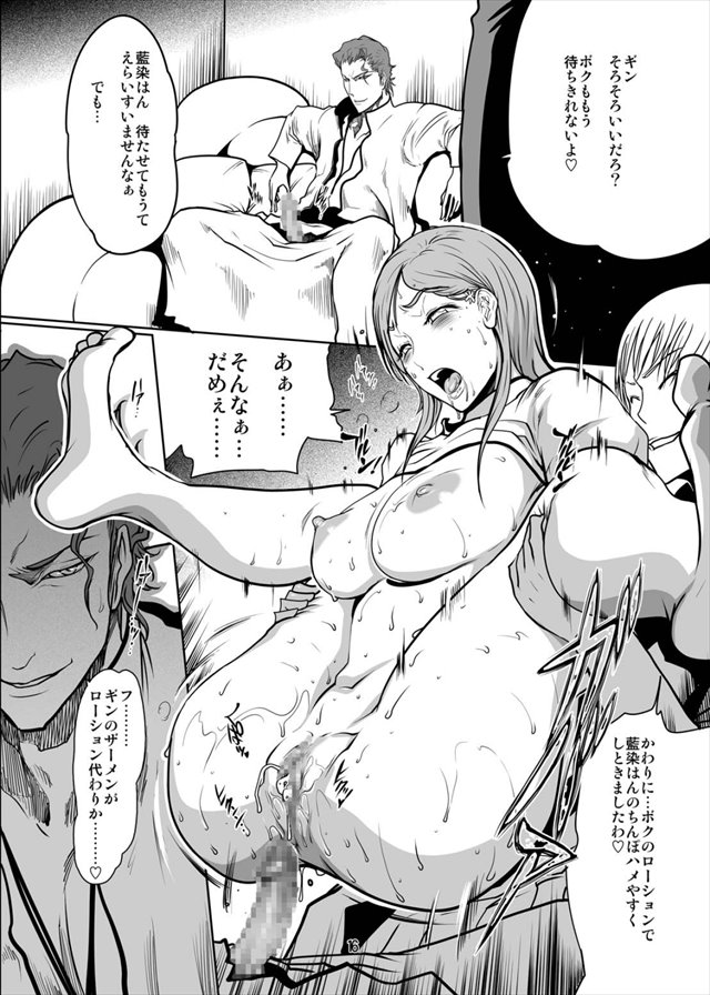 BLEACH エロマンガ同人誌15