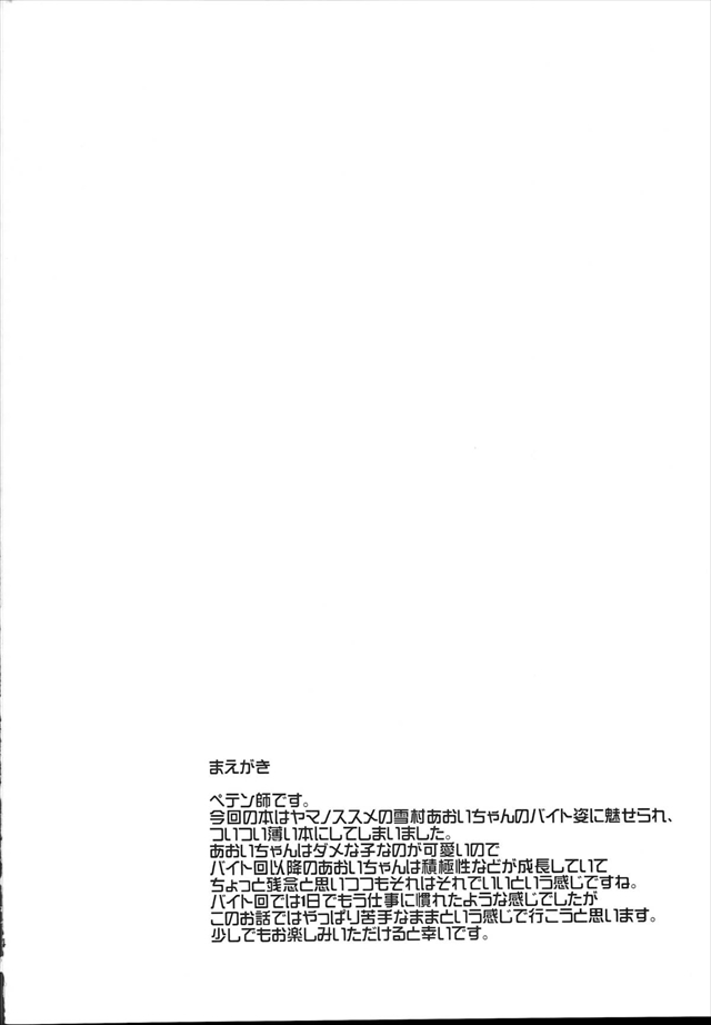 ヤマノススメ エロマンガ同人誌3