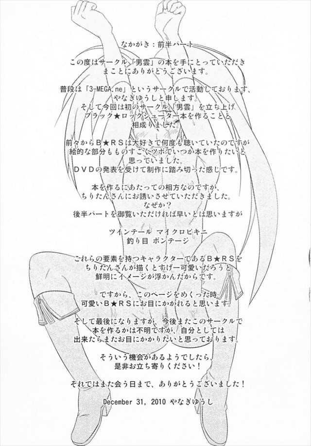 BRS エロマンガ同人誌19