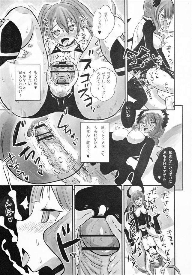 BRS エロマンガ同人誌29