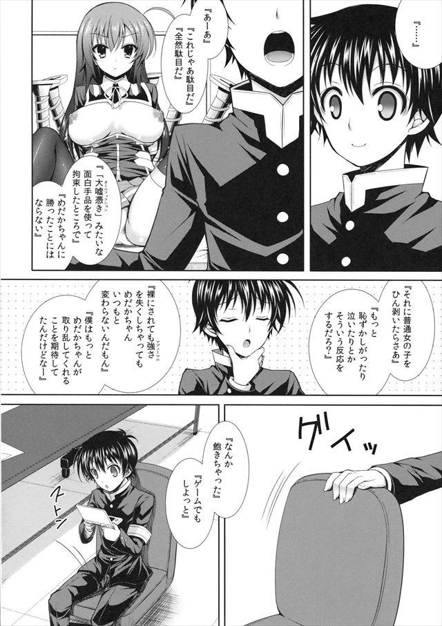 めだかボックス エロマンガ同人誌3