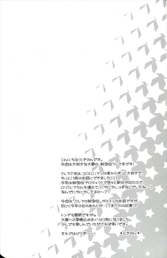 秘宝伝 エロマンガ同人誌3