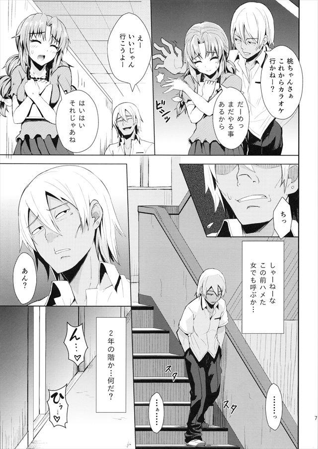 フォトカノ エロマンガ同人誌6
