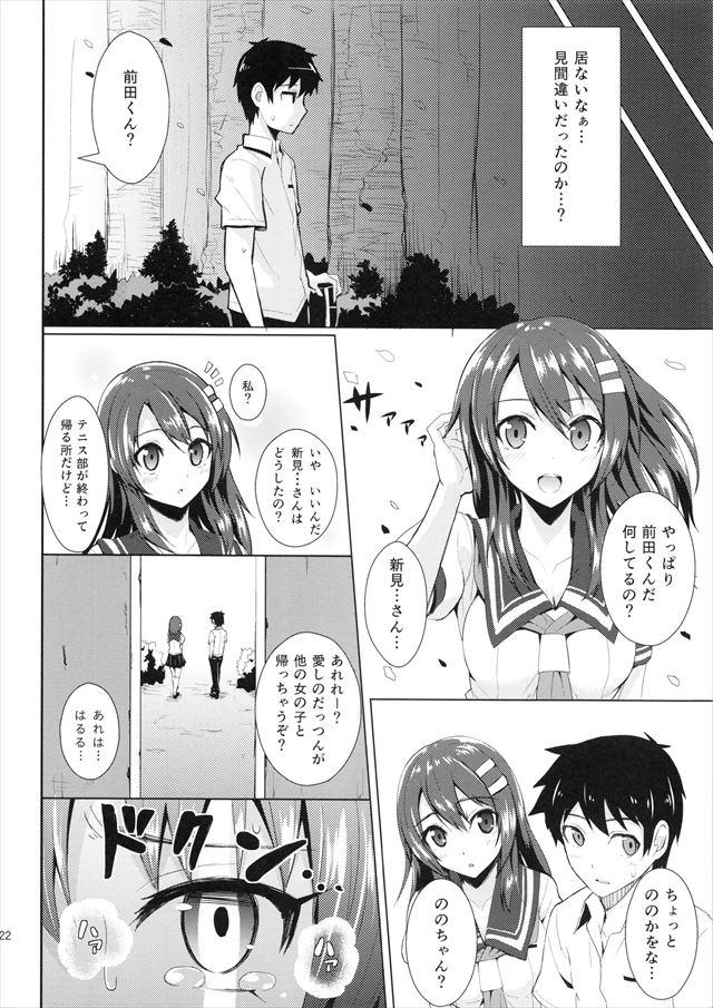 フォトカノ エロマンガ同人誌21