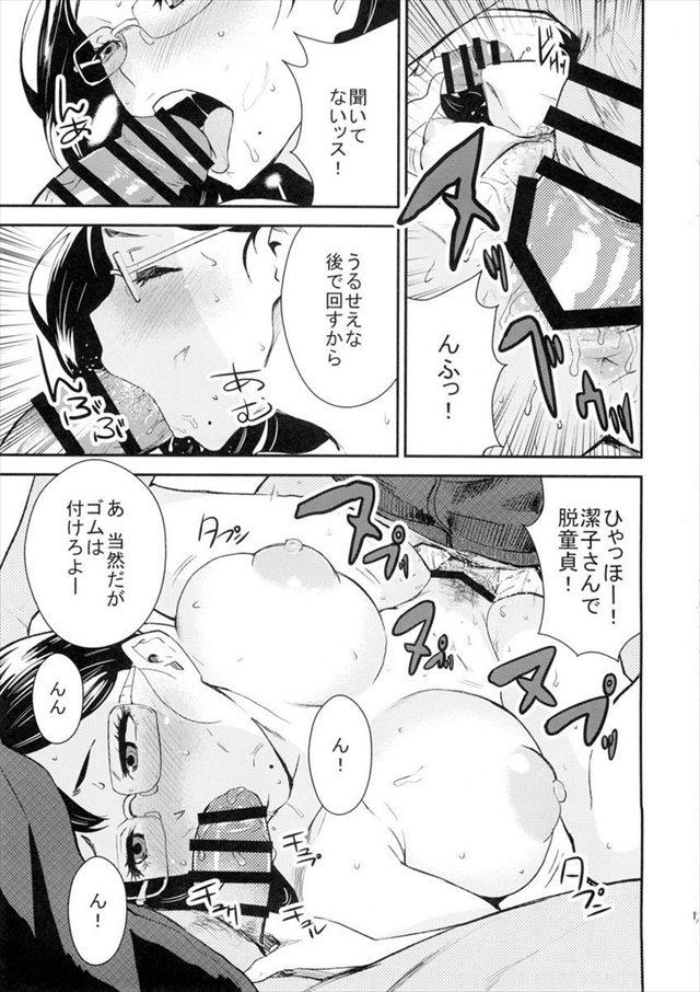 ハイキュー!! エロマンガ同人誌10