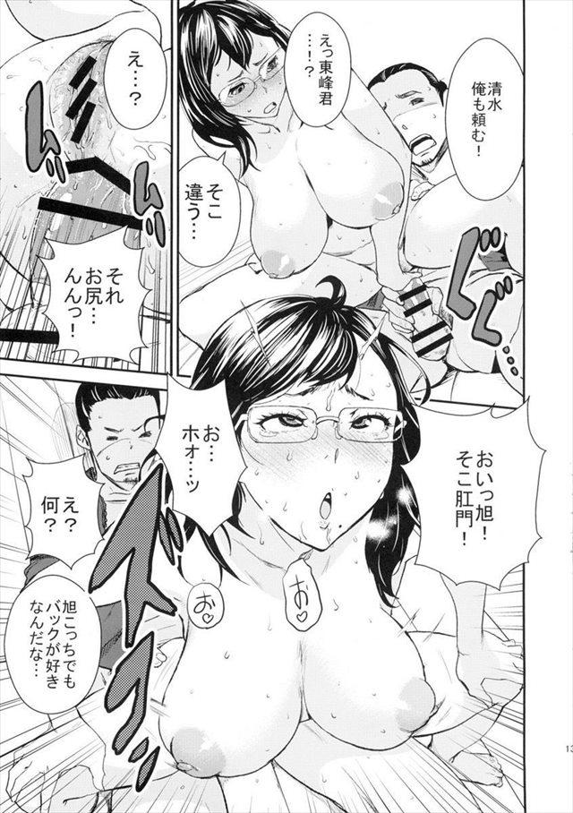 ハイキュー!! エロマンガ同人誌12