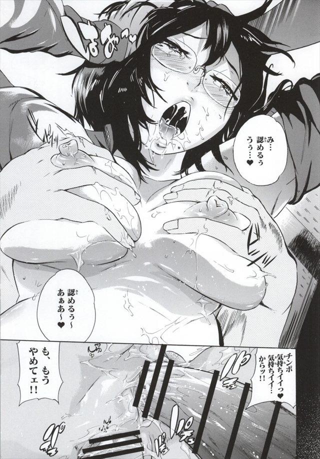 ハイキュー!! エロマンガ同人誌26