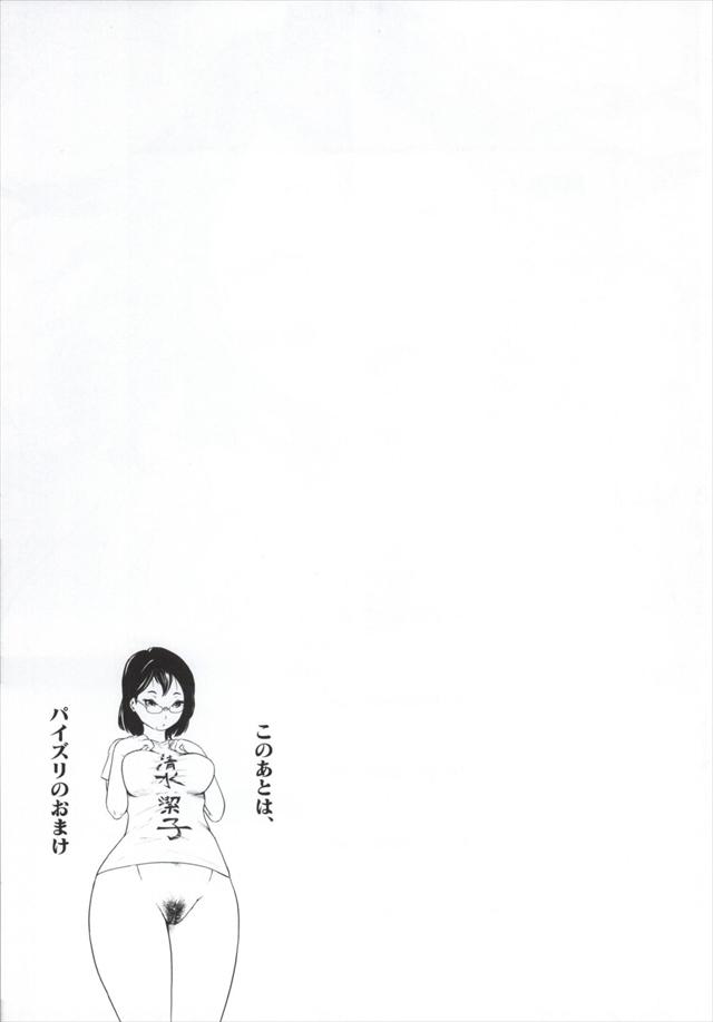 ハイキュー!! エロマンガ同人誌32