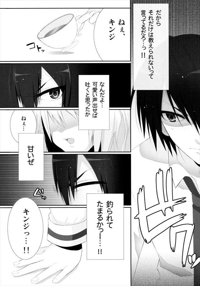 緋弾のアリア エロマンガ同人誌5