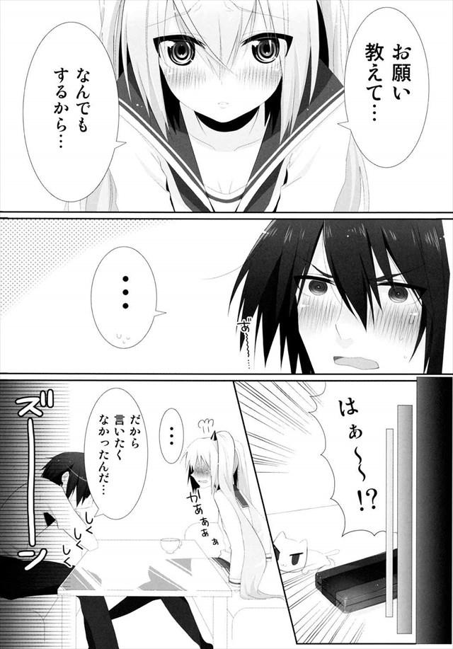 緋弾のアリア エロマンガ同人誌6