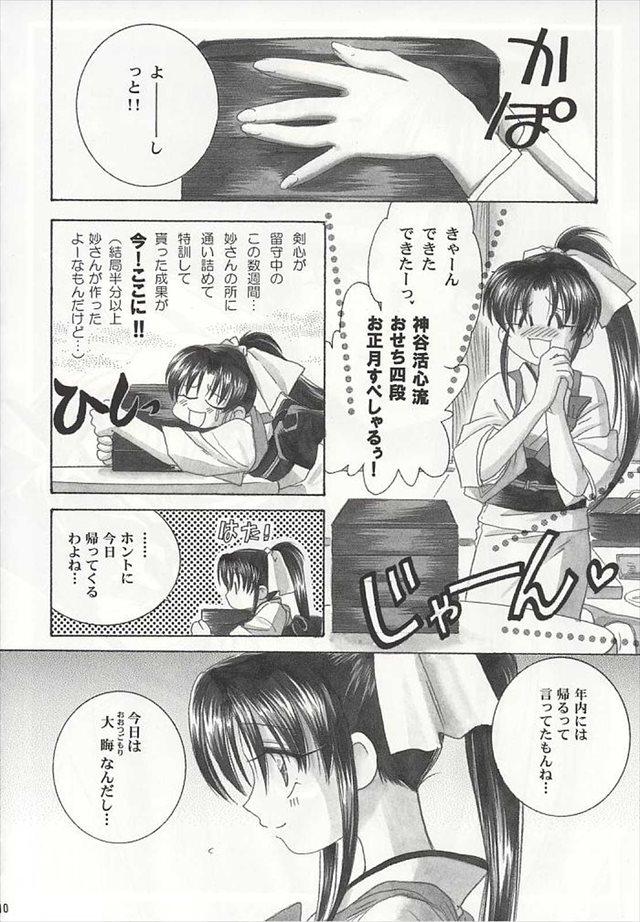 るろうに剣心 エロマンガ同人誌2
