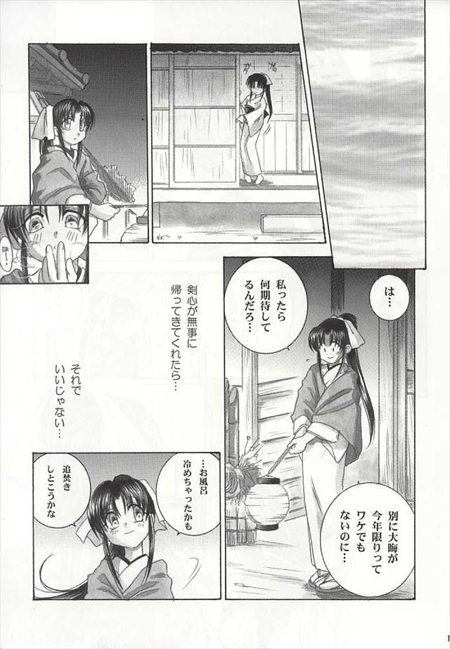 るろうに剣心 エロマンガ同人誌3