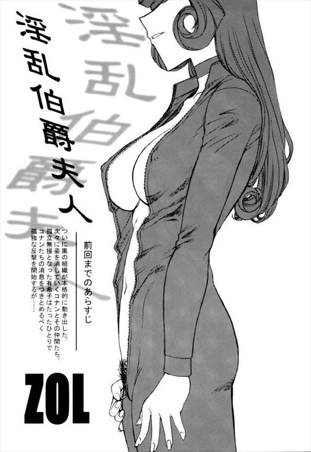 名探偵コナン エロマンガ同人誌3