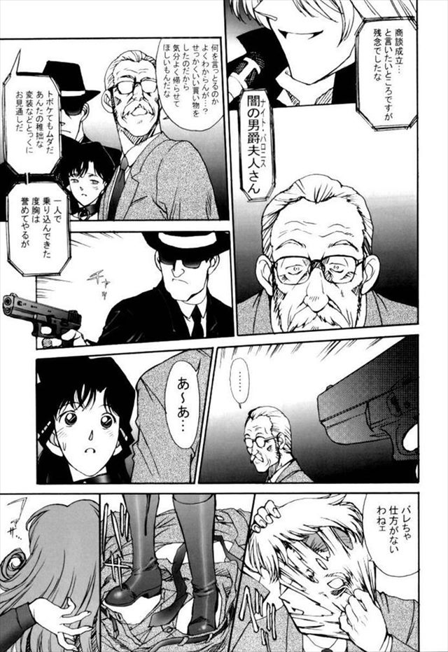 名探偵コナン エロマンガ同人誌7