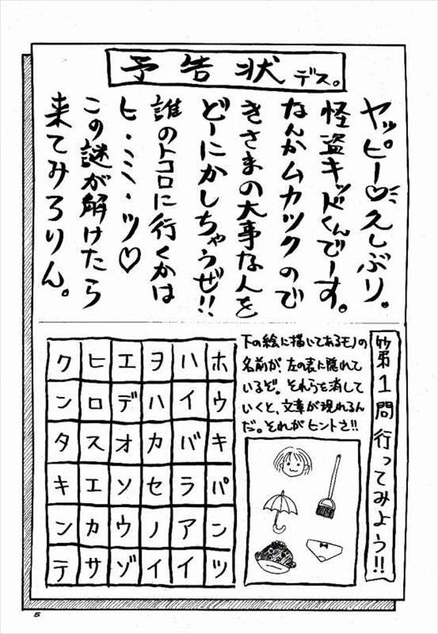 名探偵コナン エロマンガ同人誌6