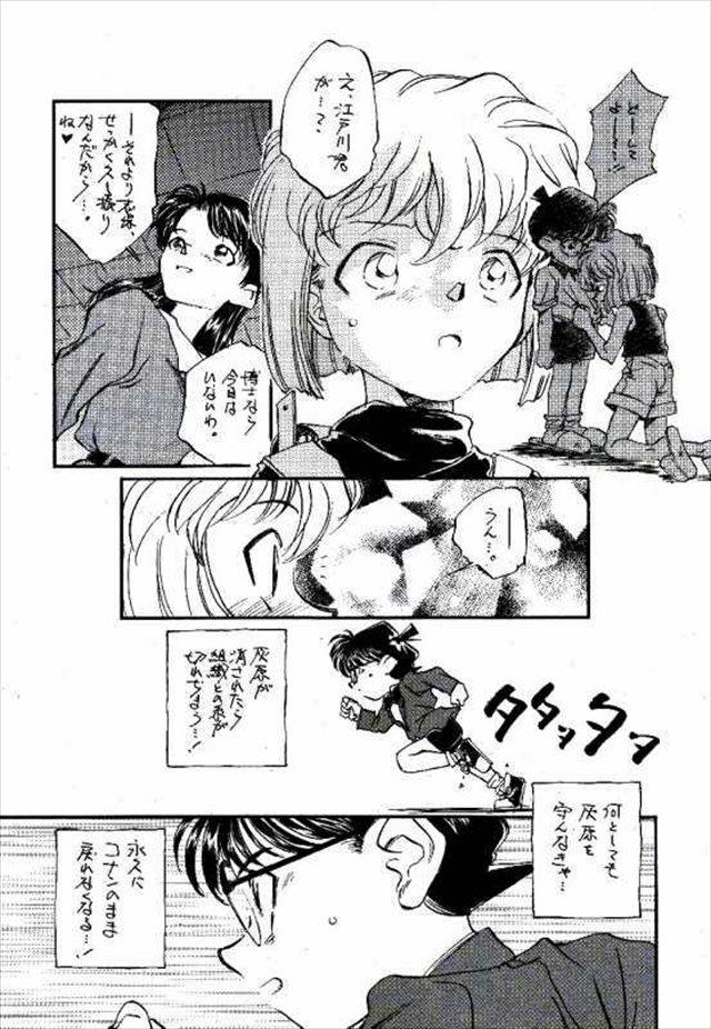 名探偵コナン エロマンガ同人誌10