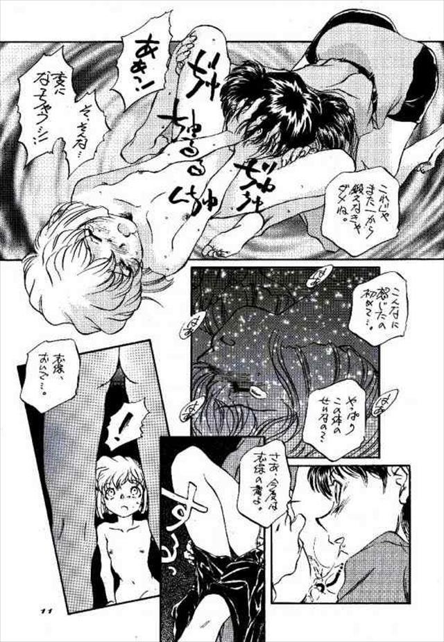 名探偵コナン エロマンガ同人誌12