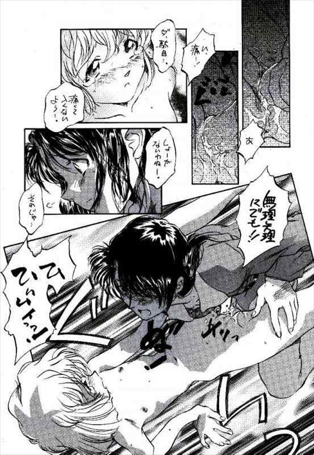 名探偵コナン エロマンガ同人誌15