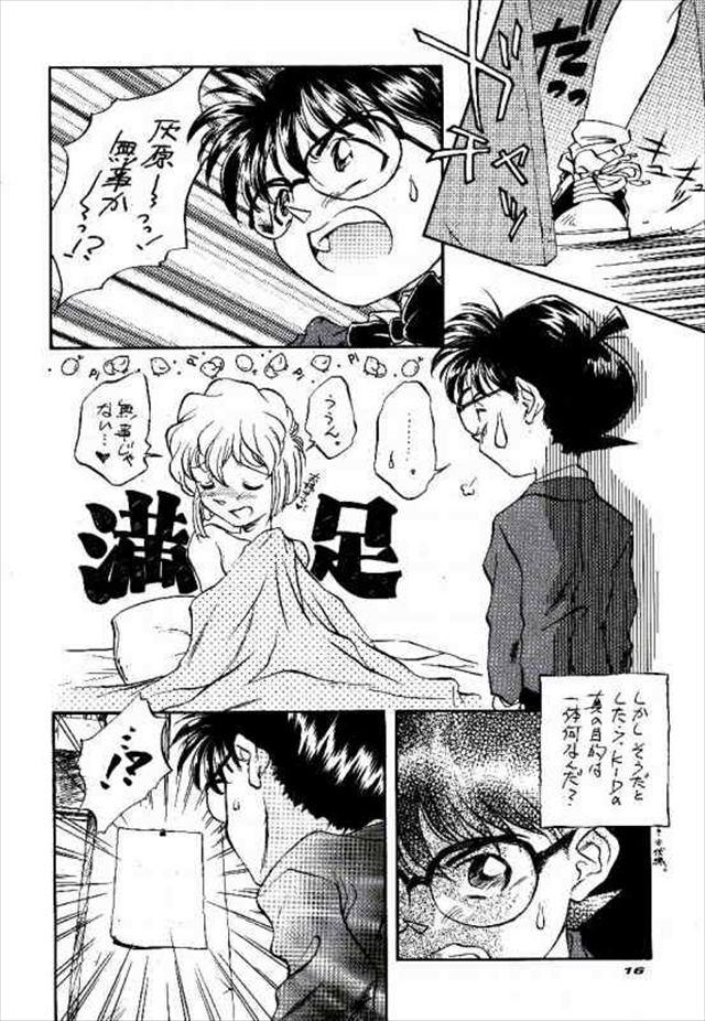 名探偵コナン エロマンガ同人誌17