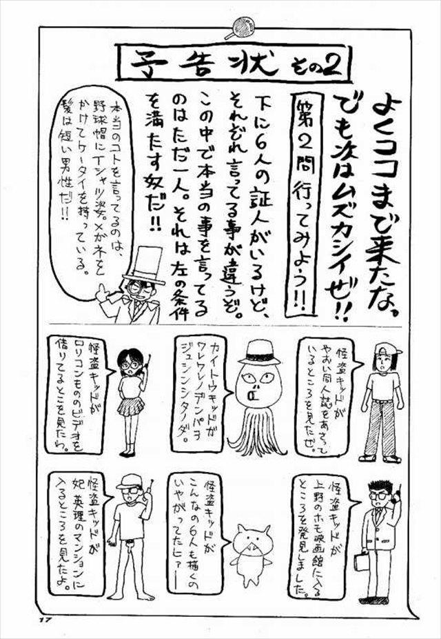 名探偵コナン エロマンガ同人誌18
