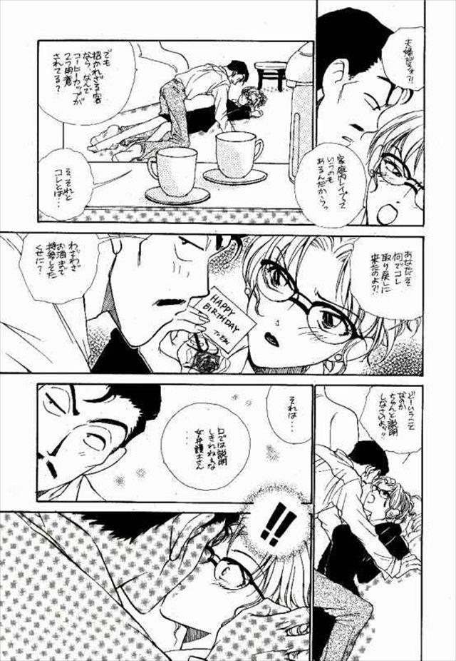 名探偵コナン エロマンガ同人誌24