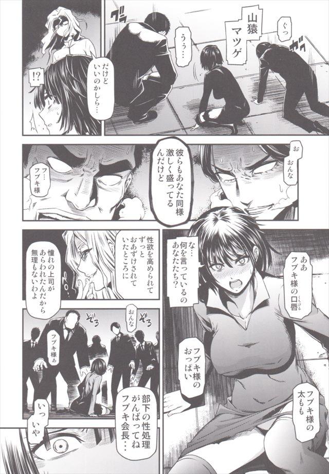 ワンパンマン エロマンガ同人誌9