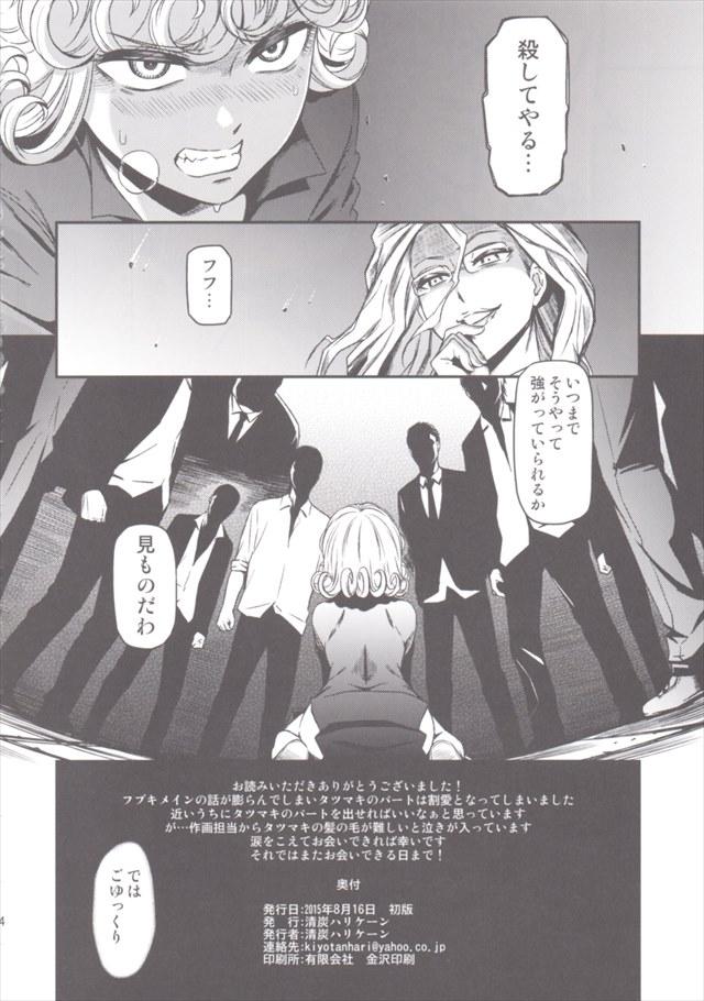 ワンパンマン エロマンガ同人誌25