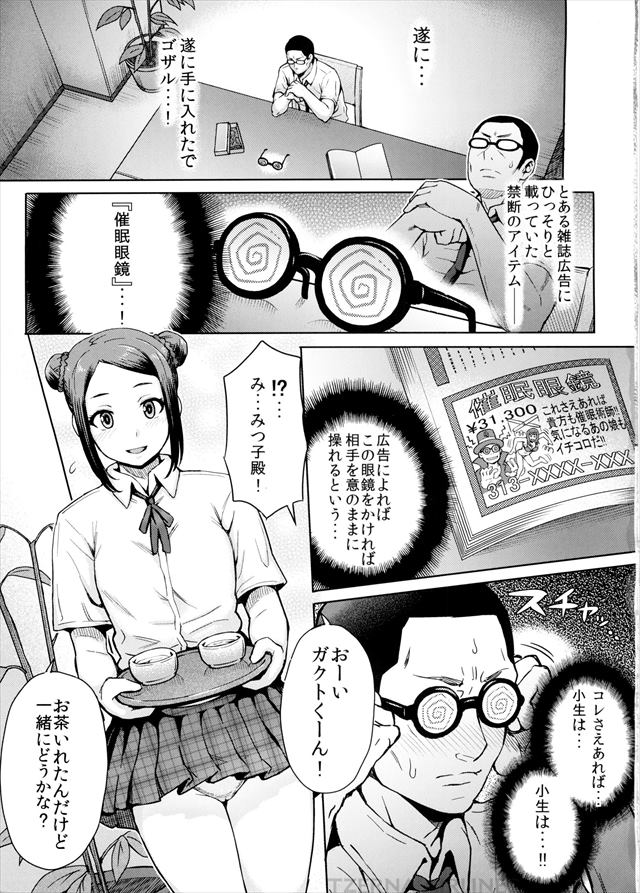 監獄学園 エロマンガ同人誌3