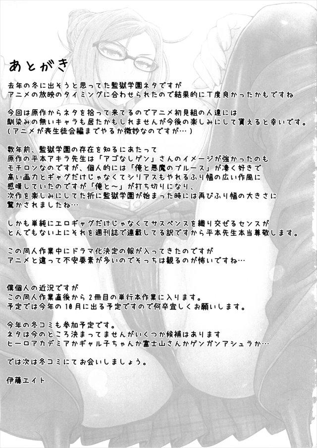 監獄学園 エロマンガ同人誌27