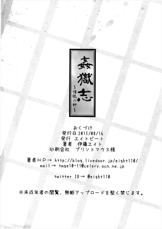 監獄学園 エロマンガ同人誌28