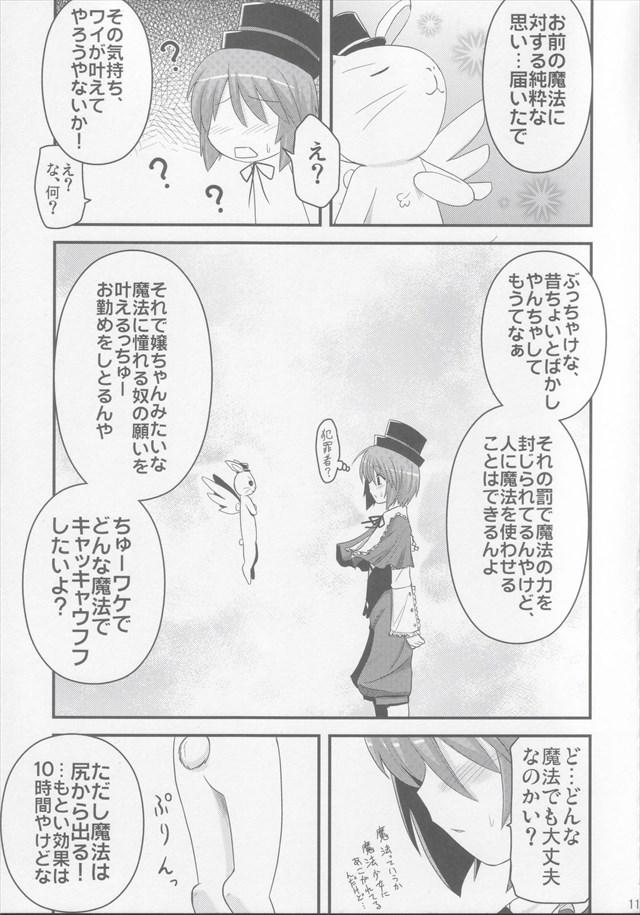 ローゼンメイデン エロマンガ同人誌8