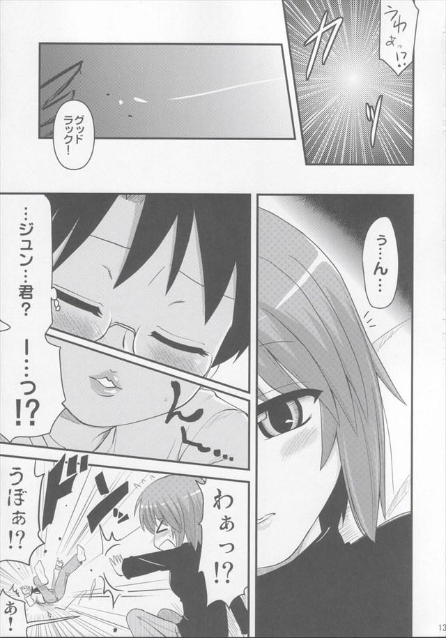 ローゼンメイデン エロマンガ同人誌10