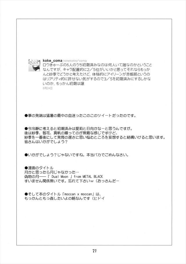 ロウきゅーぶ! エロマンガ同人誌20