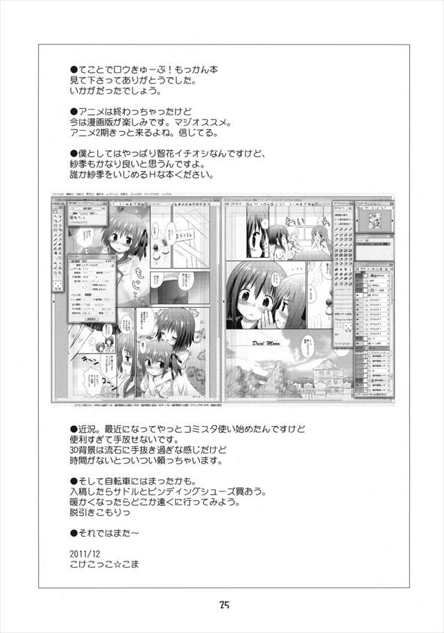 ロウきゅーぶ! エロマンガ同人誌24