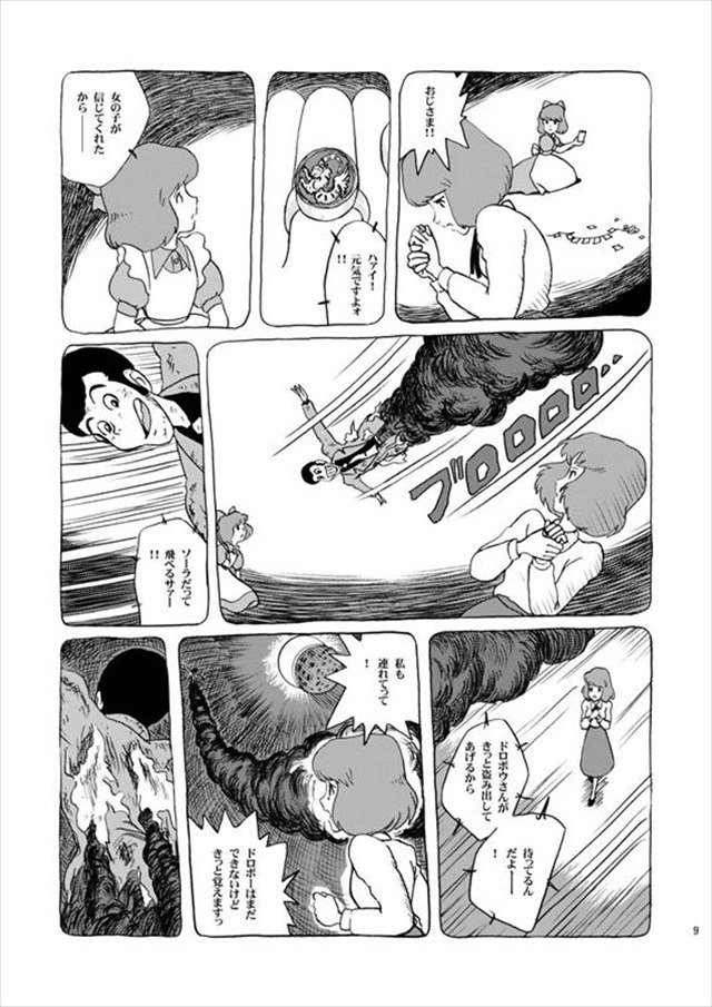 ルパン三世 エロマンガ同人誌7