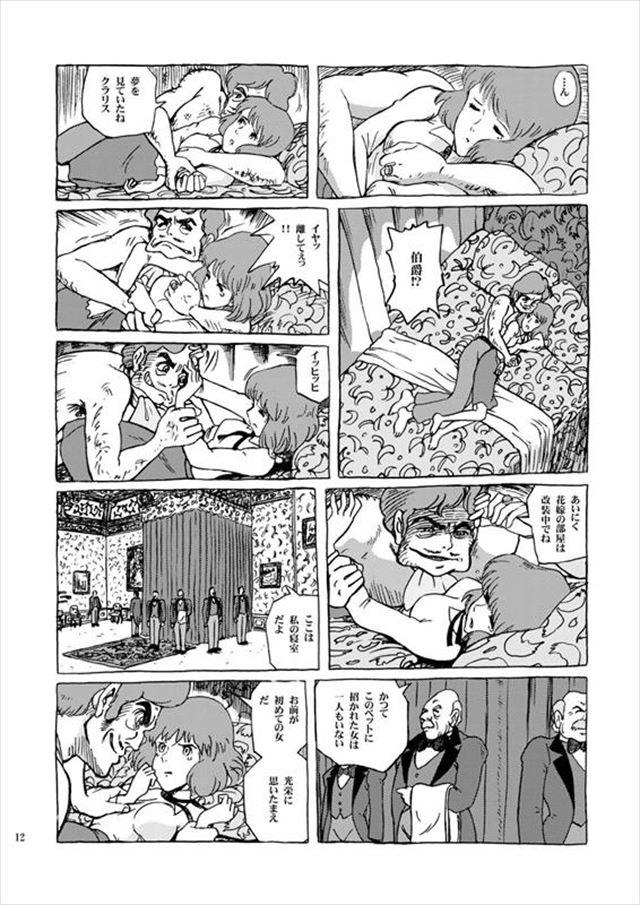 ルパン三世 エロマンガ同人誌10