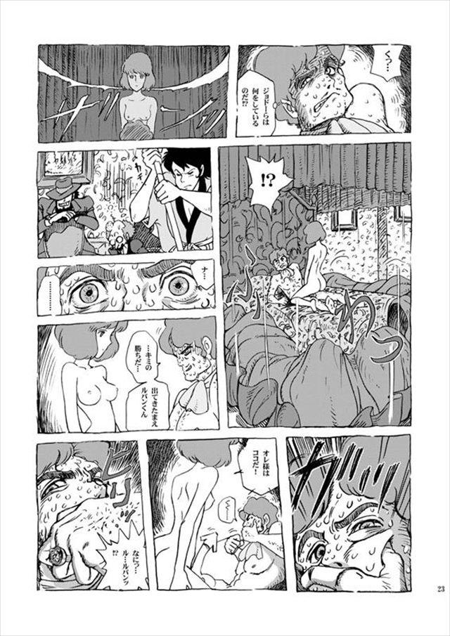ルパン三世 エロマンガ同人誌21