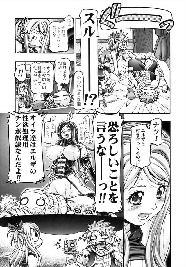 FAIRYTAIL エロマンガ同人誌4