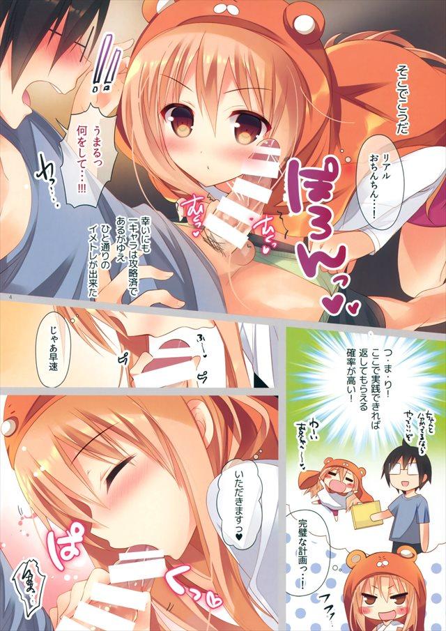 干物妹!うまるちゃん エロマンガ同人誌4