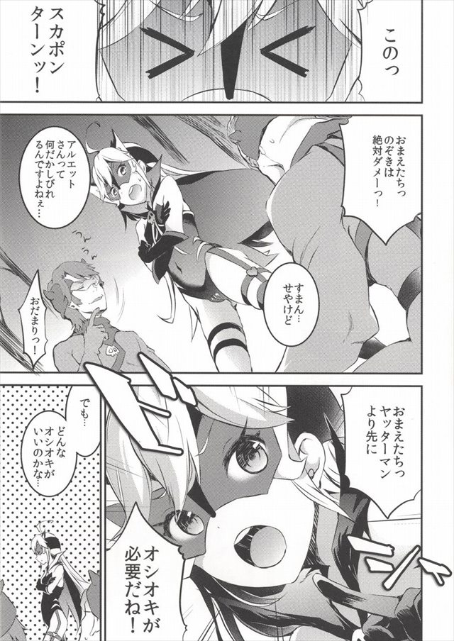 夜ノヤッターマン エロマンガ同人誌3