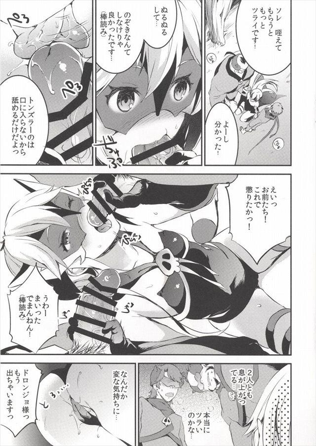 夜ノヤッターマン エロマンガ同人誌5
