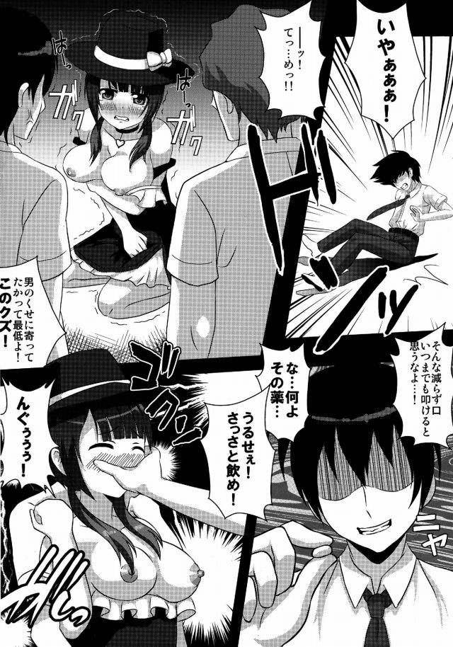 TARITARI エロマンガ同人誌5