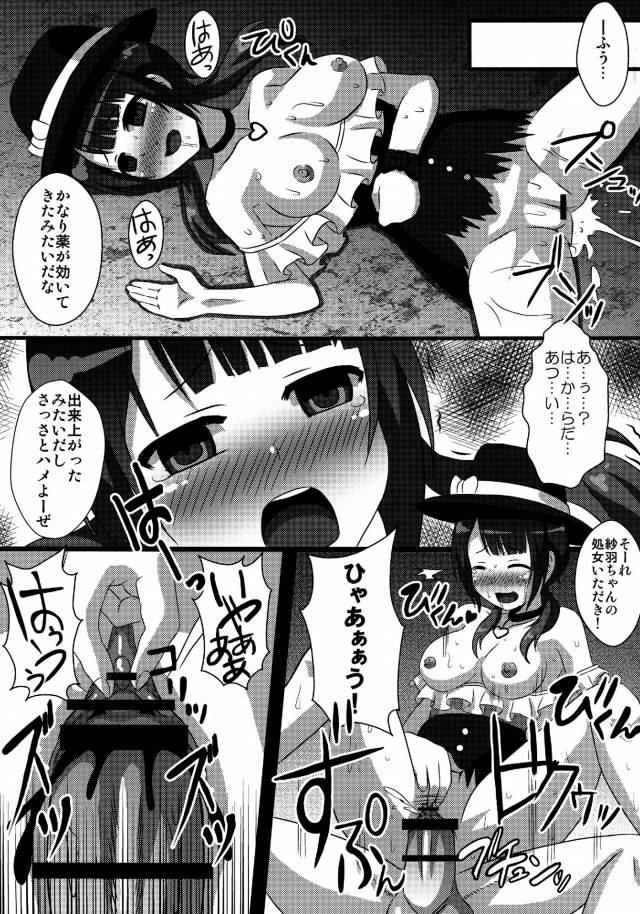 TARITARI エロマンガ同人誌6