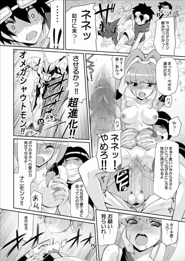 デジタルモンスター エロマンガ1017